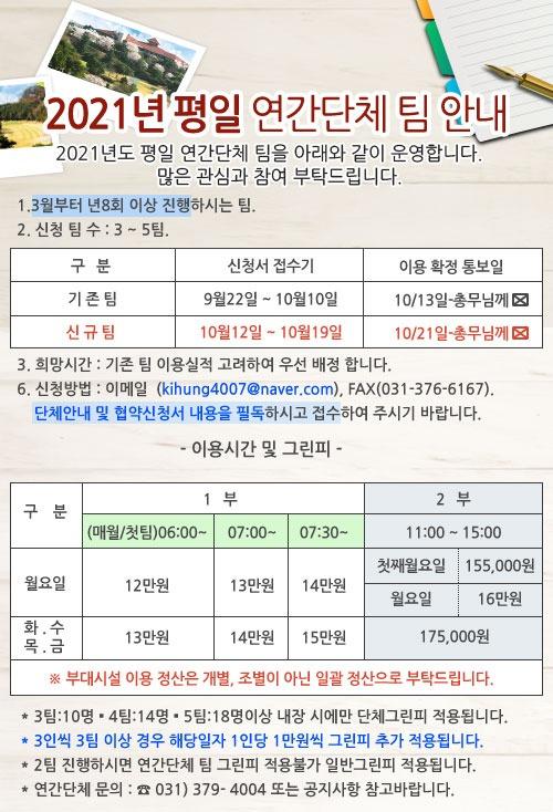 20200921_2021년-평일-연단체팀-안내.jpg
