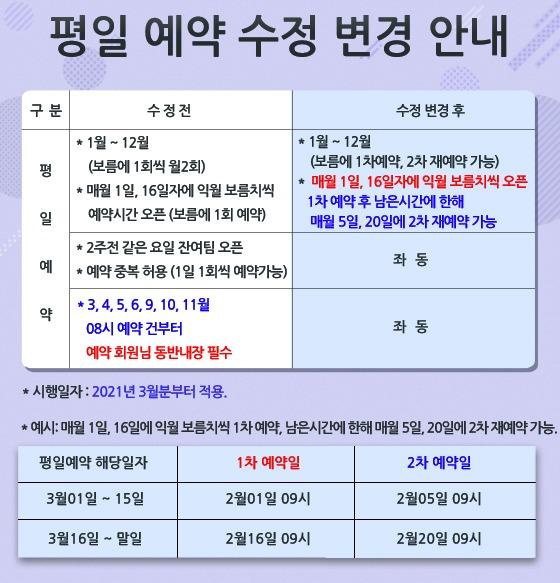20210105_평일-예약-수정-변경-안내.jpg