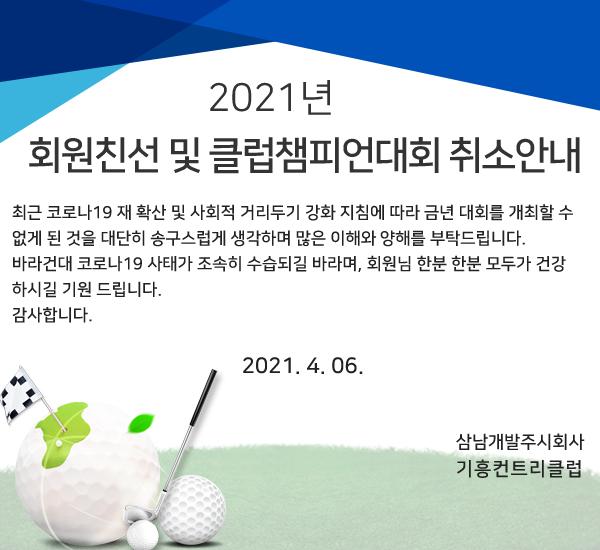 20210406_회원친선-및-클럽챔피언대회-취소안내1.jpg
